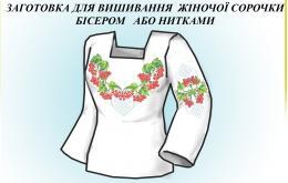 Вышиванкка женская заготовка