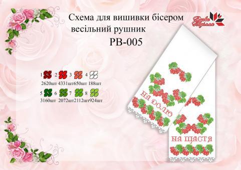 Рушнык свадебный  РВ 005