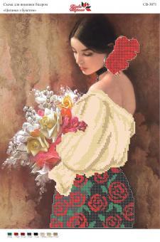 Вышивка бисером СВ 3071 Девушка  (частичная зашивка)