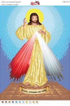 Вышивка бисером СВР 3074 Иисус