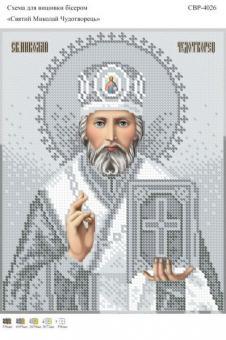 Вышивка бисером СВР 4026 Святой Николай