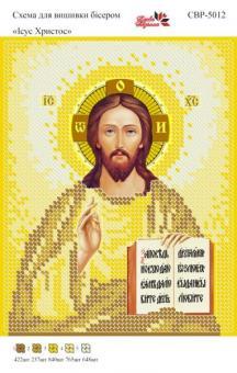Вышивка бисером СВР 5012 Иисус