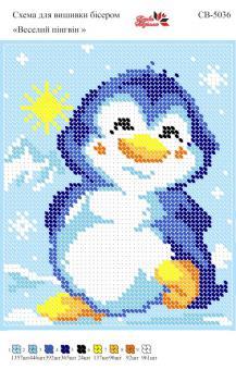 Вышивка бисером СВ 5036 Пингвиненок