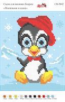 Вышивка бисером СВ 5042 Пингвинчик