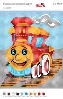 Вышивка бисером СВ 5050 Поезд