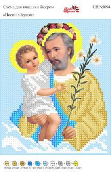 Вышивка бисером СВР 5094 Йосип с Иисусом