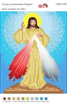 Вышивка бисером СВР 5105 Иисус