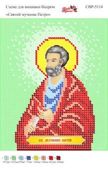 Вышивка бисером СВР 5114 Петр