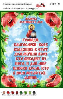 Вышивка бисером СВР 5123 Молитва входящего в дом (рус)