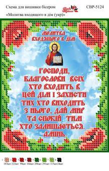 Вышивка бисером СВР 5124 Молитва входящего в дом (укр)