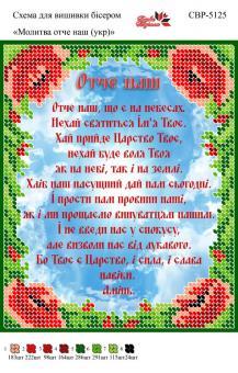 Вышивка бисером СВР 5125 Молитва Отче наш (укр)