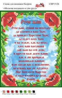 Вышивка бисером СВР 5126 Молитва Отче наш (рус)