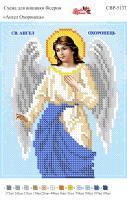 Вышивка бисером СВР 5137 Ангел Хранитель