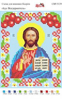 Вышивка бисером СВР 5139 Иисус Вседержитель