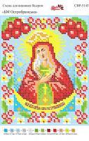 Вышивка бисером СВР 5143 Остробрамская