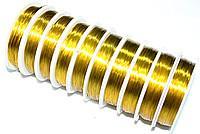 Проволока для бисера золото 0,3 мм маленькая  (10м)