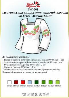 Заготовка для вышиванки (женская рубашка) БЖ 001