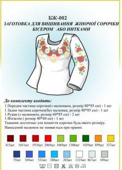 Заготовка для вышиванки (женская рубашка) БЖ 002