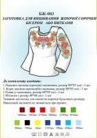 Заготовка для вышиванки (женская рубашка) БЖ 003