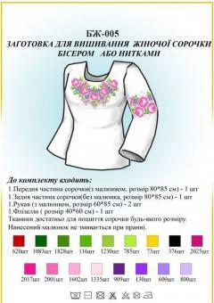 Заготовка для вышиванки (женская рубашка) БЖ 005
