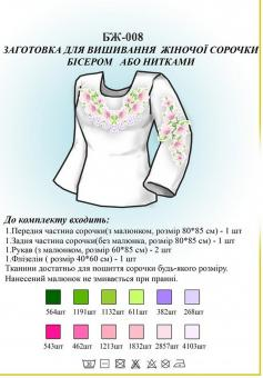 Заготовка для вышиванки (женская рубашка) БЖ 008