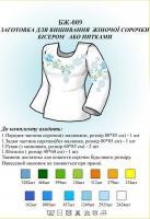 Заготовка для вышиванки (женская рубашка) БЖ 009