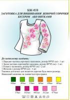 Заготовка для вышиванки (женская рубашка) БЖ 010