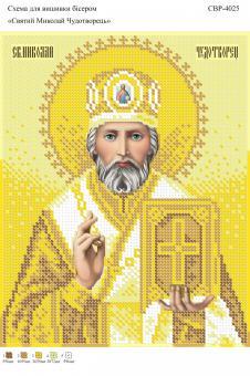 Вышивка бисером СВР 4025 Святой Николай