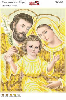 Вышивка бисером СВР 4042 Святое семейство