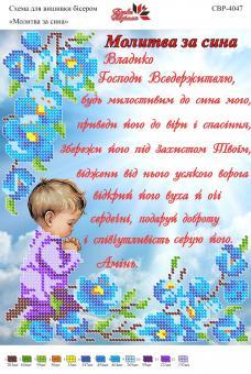 Вышивка бисером СВР 4047 Молитва за сына