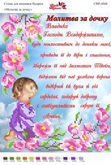 Вышивка бисером СВР 4048 Молитва за дочь