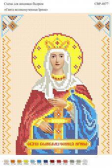 Вышивка бисером СВР 4077 Ирина