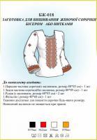 Заготовка для вышиванки (женская рубашка) БЖд 018  Домотканая