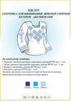 Заготовка для вышиванки (женская рубашка) БЖ 019