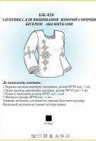 Заготовка для вышиванки (женская рубашка) БЖ 020