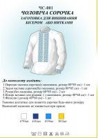 Заготовка для вышиванки (мужская  рубашка) ЧС 001