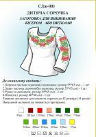 Вышиванка детская заготовка  СДж 001 для девочки