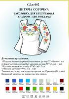 Вышиванка детская заготовка  СДж 002 для девочки