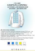 Вышиванка детская заготовка  СХл 005 для мальчика