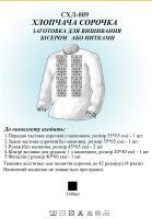 Вышиванка детская заготовка  СХл 009 для мальчика