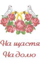 Рушнык свадебный  РВ 013