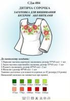 Вышиванка детская заготовка  СДж 004 для девочки