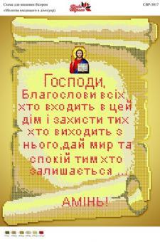 Вышивка бисером СВР 3017 Молитва входящего в дом на украинском языке