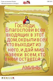 Вышивка бисером СВР 3018 Молитва входящего в дом на русском языке