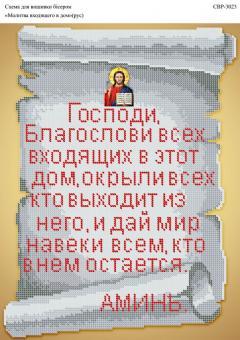 Вышивка бисером СВР 3023 Молитва входящего в дом на русском языке