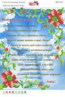 Вышивка бисером СВР 4302 Молитва за детей