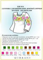 Заготовка для вышиванки (женская рубашка) БЖ 014