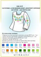 Заготовка для вышиванки (женская рубашка) БЖ 015