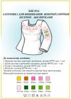 Заготовка для вышиванки (женская рубашка) БЖ 016