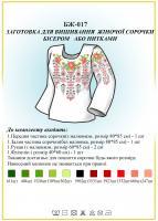 Заготовка для вышиванки (женская рубашка) БЖ 017